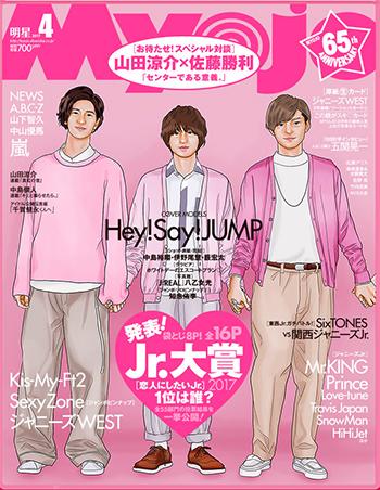 Myojo 明星 17/04 中島裕翔・伊野尾 慧・