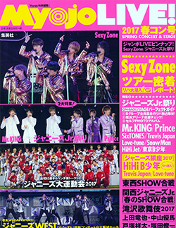 Myojo LIVE!2017 春コン号