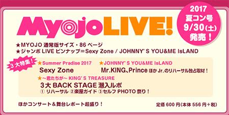 Myojo LIVE!2017 夏コン号