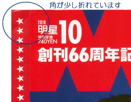 Myojo 明星 18/10  お一人1冊