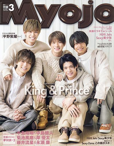 Myojo 明星 19/03 King&Princ