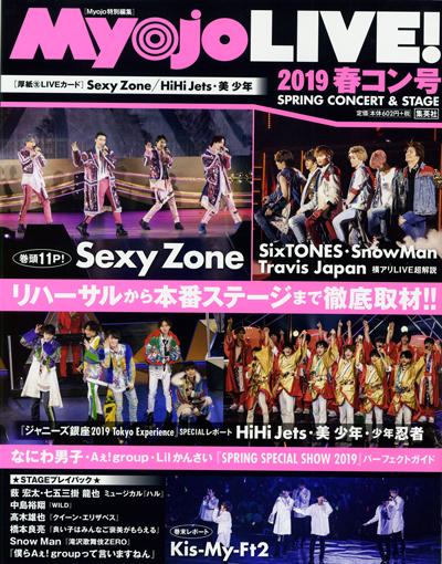 Myojo LIVE! 2019春コン号