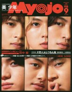 Myojo ちっこい明星 20/09 美少年