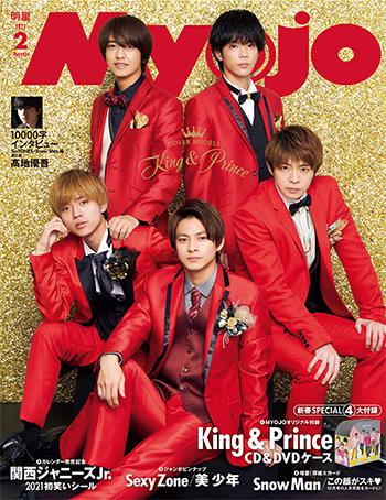 Myojo 明星 21/02 King & Prince