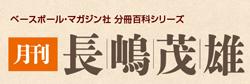 月刊 長嶋茂雄