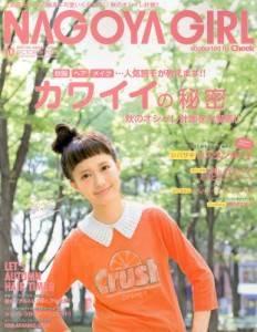 NAGOYA GIRL(ナゴヤガール) 2013年10月