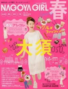 NAGOYA GIRL(ナゴヤガール) 2014年春号