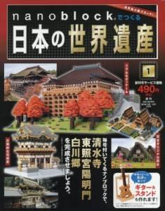 ナノブロックでつくる日本の世界遺産 1号