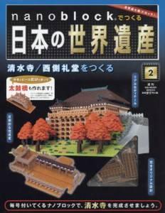 ナノブロックでつくる日本の世界遺産 2号