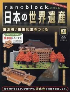 ナノブロックでつくる日本の世界遺産 3号