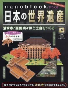 ナノブロックでつくる日本の世界遺産 4号
