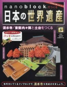 ナノブロックで日本の世界遺産全国版 5号