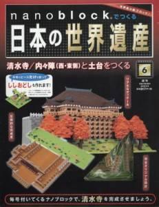 ナノブロックで日本の世界遺産全国版 6号