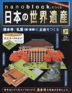 ナノブロックで日本の世界遺産全国版 7号