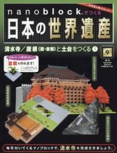ナノブロックで日本の世界遺産全国版 9号
