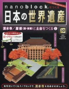 ナノブロックで日本の世界遺産全国版 10号