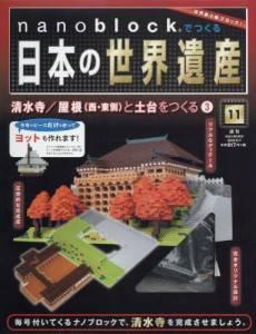 ナノブロックで日本の世界遺産全国版 11号