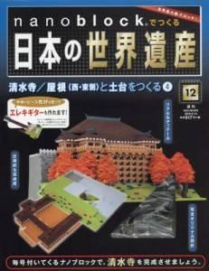 ナノブロックで日本の世界遺産全国版 12号