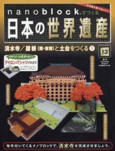 ナノブロックで日本の世界遺産全国版 13号