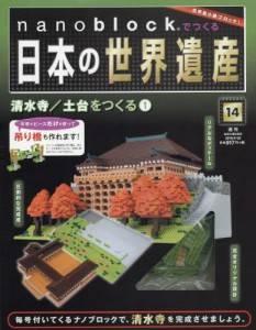 ナノブロックで日本の世界遺産全国版 14号