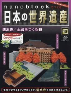 ナノブロックで日本の世界遺産全国版 15号