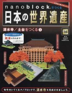 ナノブロックで日本の世界遺産全国版 16号