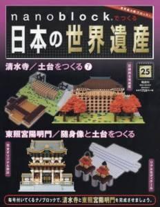 ナノブロックで日本の世界遺産全国版 25号