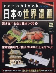ナノブロックで日本の世界遺産全国版 26号