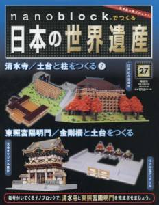 ナノブロックで日本の世界遺産全国版 27号