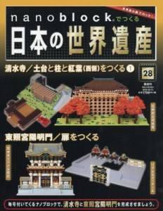 ナノブロックで日本の世界遺産全国版 28号