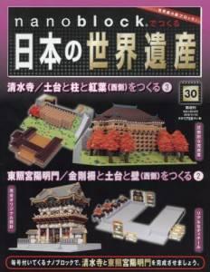 ナノブロックで日本の世界遺産全国版 30号