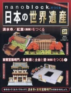 ナノブロックで日本の世界遺産全国版 31号