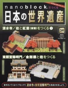ナノブロックで日本の世界遺産全国版 34号