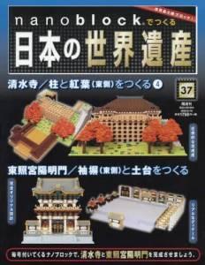 ナノブロックで日本の世界遺産全国版 37号