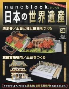 ナノブロックで日本の世界遺産全国版 38号