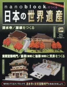ナノブロックで日本の世界遺産全国版 39号