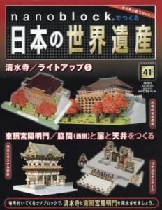 ナノブロックで日本の世界遺産全国版 41号