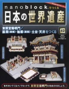 ナノブロックで日本の世界遺産全国版 42号