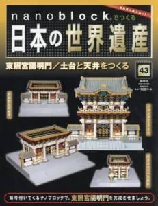 ナノブロックで日本の世界遺産全国版 43号