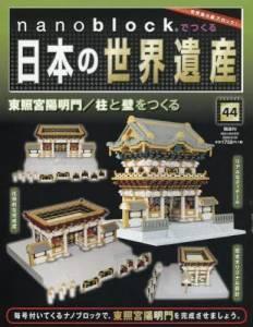 ナノブロックで日本の世界遺産全国版 44号
