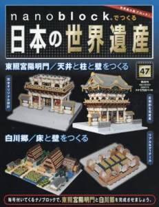 ナノブロックで日本の世界遺産全国版 47号