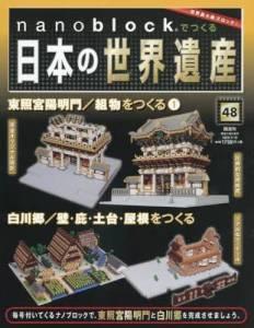 ナノブロックで日本の世界遺産全国版 48号