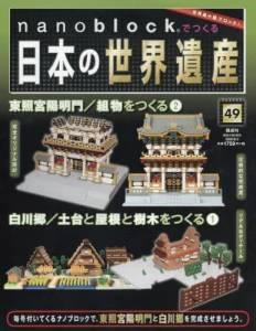 ナノブロックで日本の世界遺産全国版 49号