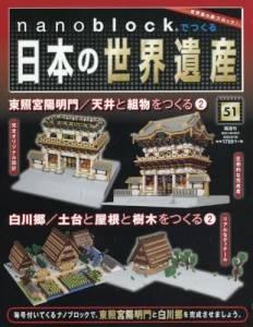 ナノブロックで日本の世界遺産全国版 51号