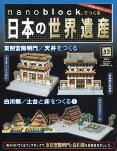 ナノブロックで日本の世界遺産全国版 52号