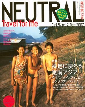 NEUTRAL NO.12 裸足に戻ろう東南アジア