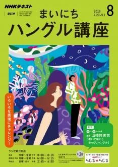 NHK ラジオ まいにちハングル講座 2019/08
