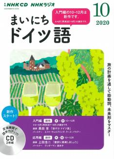 NHK CD ラジオ まいにちドイツ語 2020/10