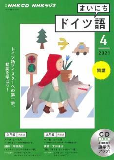 NHK CD ラジオ まいにちドイツ語 2021/04
