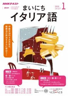 NHK ラジオ まいにちイタリア語 2020/01